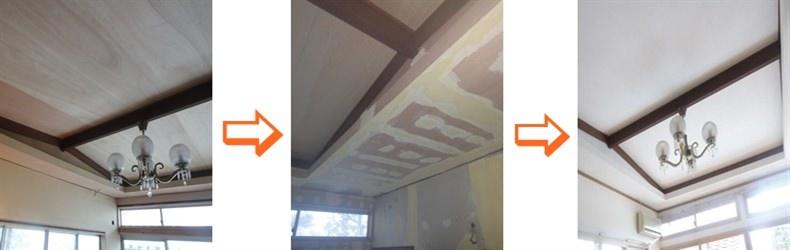 倉吉市・天井の張替え工事の工事例